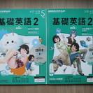 『NHKラジオ基礎英語2 CD2枚付き』2冊(2015年4・5月号)