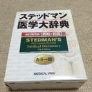 最終大幅値下げしました。ステッドマン医学大辞典 改訂第5版