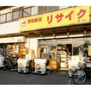 不用品、捨てる前にご相談◎トーヨーリサイクル|東京都江戸川区