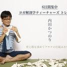 内田かつのり 『ヨガ解剖学ティーチャーズ トレーニング』6日間集中講座