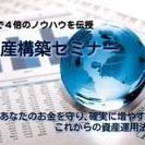 【初名古屋】元テレビ局報道記者が伝える本当の資産構築法