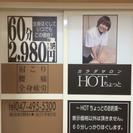 60分揉みほぐし(¥2980)
