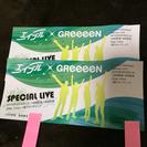 GReeeeN ライブチケット差し上げますの画像