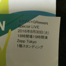 GReeeeN ライブチケット差し上げます - チケット