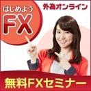 9/6 9/7 岡山開催 外為オンライン主催 はじめてのFX無料セミナー