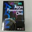 ★値下げ★ 最強の英語発音クリニック Aeon Pronuncia...