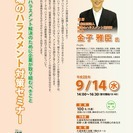 【9/14(水)開催!久留米市 職場のハラスメント対策セミナーの...