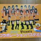 AKB48×ジャイアンツ コラボ バスタオル1⃣