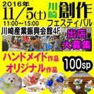 11/5(土)ハンドメイド市&手作...