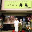 お持ち帰り海鮮丼専門店 きたはら丼丸久留米店