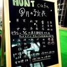 ☕️ 9月のHUNT cafeのご案内 ☕️