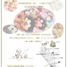 9/4(日)にハンドメイドマーケット開催!