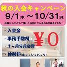 大田区西馬込でただいま入会キャンペーン中です。