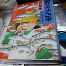 釣りキチ三平(作者自選集第1巻)