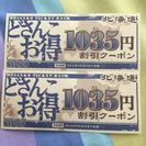 北海道 居酒屋 割引券