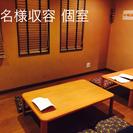 dining wakanatei スタッフ募集 - 猿島郡