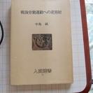 戦後労働運動への逆照射(農文協人間選書)