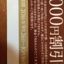 ワンカルビ 1000円割引券