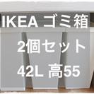 【急募】超美品 42Lゴミ箱2個セット(白) IKEA スタイリッ...