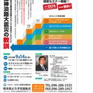 熊本県よろず支援拠点 経営セミナー  ~今、熊本の経営者の皆様にど...