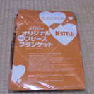 K-STYLE 付録 非売品 ミニフリースブランケット&レジャー...