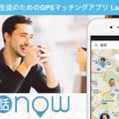 【カフェ英会話】今ならトライアルの先生が1時間1500円!!