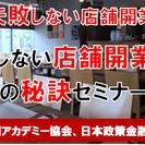 《完全無料》失敗しない店舗開業の3つの秘訣セミナー!! 飲食店・サ...