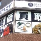 平塚市で遺品整理のご相談・ご不要のブランド品等買取承ります。
