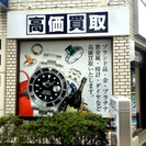 茅ヶ崎市で遺品整理のご相談・ご不要のブランド品等買取承ります。