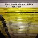 177)所さんのDaytona連番100冊弱おまとめ②