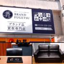 小田原市で遺品整理のご相談・ご不要のブランド品等買取承ります。