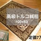 【急募】高級本物 トルコ絨毯 100×63 定価7万円 高級志向な方へ!