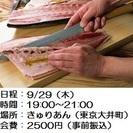 9/29【たったの2時間でマスター!】魚のおろし方教室