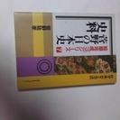 菅野の日本史資料