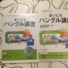 NHKまいにちハングル講座 CD付き