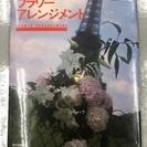 フラワーアレンジメントの本☆