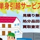 ★まだまだ出来ます!東京、神奈川、で引越し 家具移動など!他地域...