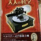 大人の科学 CD録音機