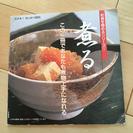 和食を極めるシリーズ1煮る