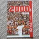 カープ 前田智徳 2000本安打達成記念