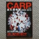 CARP 永久保存版 2009-2010