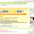 簿記3級 2級 1級 税理士 簿記論 財務諸表論 SKYPEレッスン − 広島県