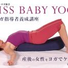 産後ヨガ 指導者養成講座(3日間)|ブリスベイビーヨガ