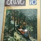 ◼とれいん 鉄道模型 1976年10月号◼