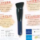 「熊野筆ファンデーションブラシ」貰ってください