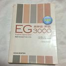 「英単語・熟語 EG3000 新装版 」