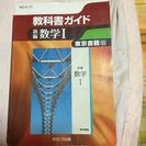 「新編 数学I 教科書ガイド 東京書籍版」