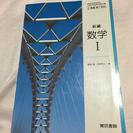 「新編 数学I」教科書