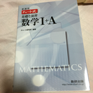 「チャート式 基礎と演習 数学I+A」参考書