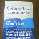 【せどりにも?】小学館 オックスフォード 英語コロケーション辞典